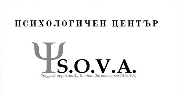 psigologichen_centyr_sova_logo